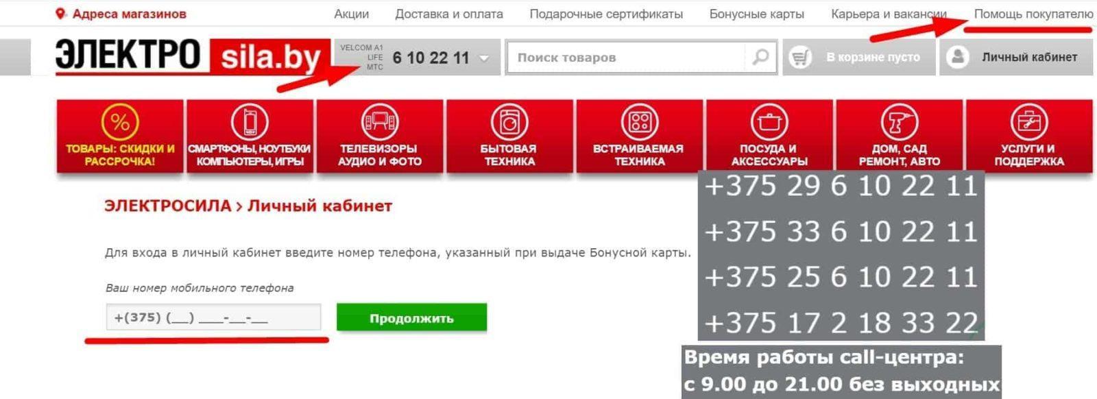Все интернет магазины бытовой техники в минске