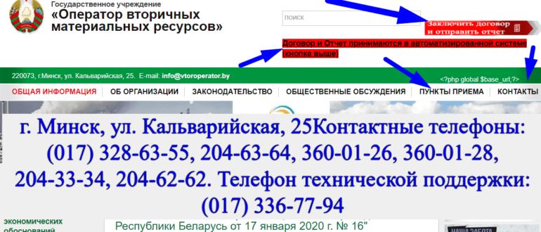 Сайт Белорусского второператора