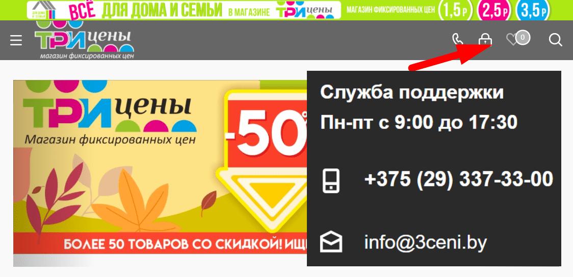 Сайт Магазина 3 Цены
