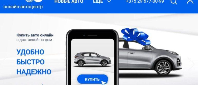Сайт автоцентра в Минске «Атлант М»