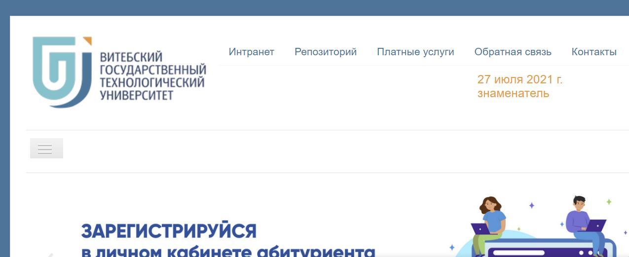 ЛК «ВГТУ» Витебск