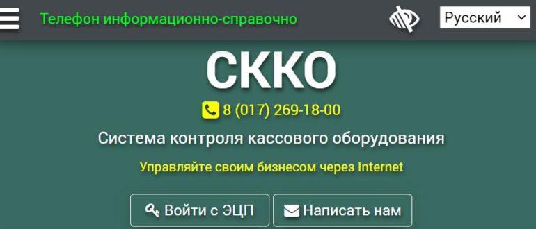 ЛК СККО»