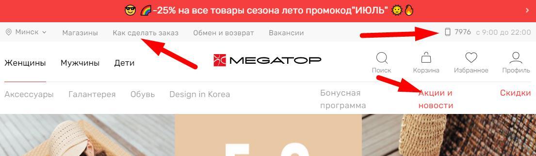 ЛК «МегаТоп» By