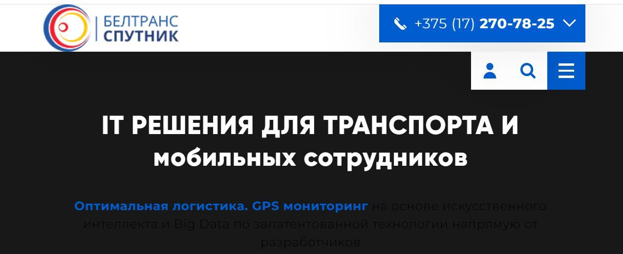 ЛК «БелТрансСпутник»