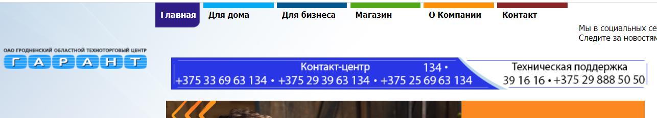 ЛК «Гарант» Гродно