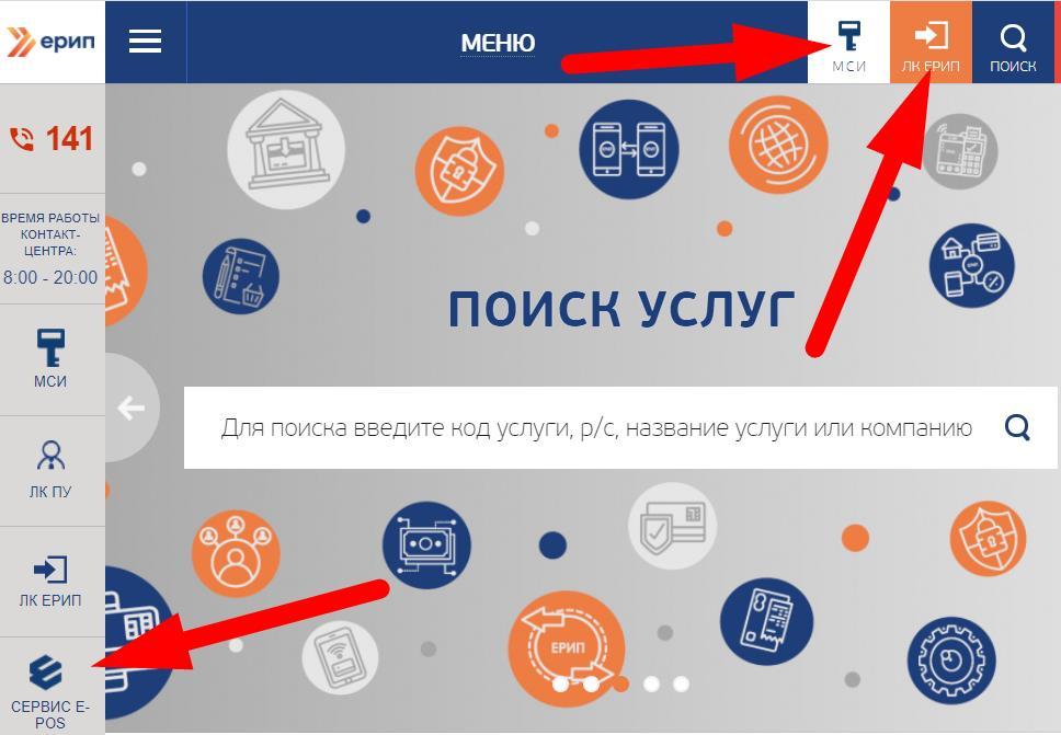 ЛК ЕРИП и МСИ Беларуси